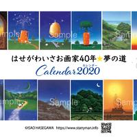 【カレンダー2020】はせがわいさお画家40年★夢の道(5部まで)