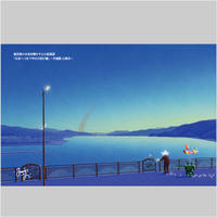「未来をつなぐ幸せの架け橋」ポストカード