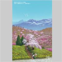 「福島から春爛漫の贈りもの」ポストカード