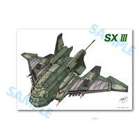 『ゴジラVSデストロイア』デザイン・設定画クリアファイル・スーパーX3