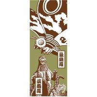 西川伸司デザイン ゴジラvsモスラ手ぬぐい