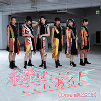 【Dream Zone】CD「未来は…ここにある!」