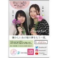 【江﨑夢&児玉萌々】サイン入り販促ポスター