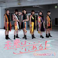 CD「未来は…ここにある!」1st SINGLE