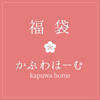 再入荷!【数量限定】2021年福袋 kapuwa home