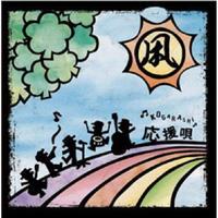 """凩 - """"応援唄"""""""