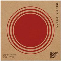"""満作ジプシーオルケスタ - """"gypsys anthem"""" / """"CARNIVAL"""""""