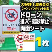 【1枚】ドローン進入・撮影禁止両面シート(コーンサインポケット対応)