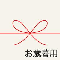 """【限定販売】お歳暮 """" ami original """" ギフト(白)"""