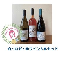 【限定3セット】makoto セレクト!春におすすめ3本セット(白・ロゼ・赤)