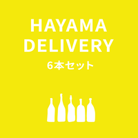 【葉山町内・週末限定・配達専用】おまかせワイン6本セット