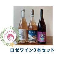 【限定3セット】mihoセレクト!春におすすめ3本セット(ロゼ泡1、ロゼ2)