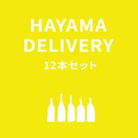 【葉山町内・週末限定・配達専用】おまかせワイン12本セット