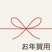 """【限定販売】お年賀"""" ami original """" ギフト(白泡)"""