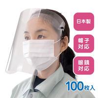 【国産】フェイスプロテクター(100枚入り)