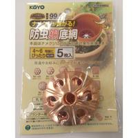 防虫銅底網(NC-55)5個入