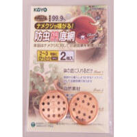 防虫銅底網(NR-3)2個入