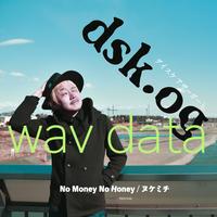 No Money No Honey  [wavデータ]