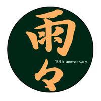 雨々 10周年記念缶バッチ Bセット
