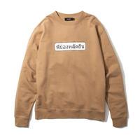 Lampang Crewneck Sweatshirt (Sand Stone)