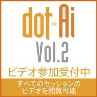 【カード決済】dot-ai, Vol.2 ビデオ参加(動画、スライド、デモデータ)