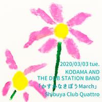 2020/3/3ライブ「かすかなきぼうMarch」オリジナルチケット *日本郵便クリックポストにてのお届け(送料&手数料450円)