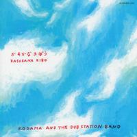 【CDフルアルバム】KODAMA AND THE DUB STATION BAND* かすかな きぼう 2019/11/20リリース!!