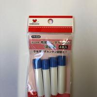 布用ペンタイプのり 詰め替え用4本入