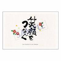 メッセージカード  出会い 感謝 お祝い ご挨拶 10-0444  1セット(10枚)
