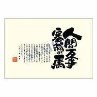 メッセージカード 年末便り 08-0331 1セット(10枚)