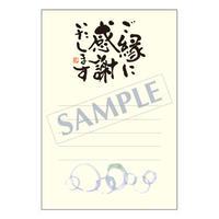メッセージカード  出会い・感謝・お祝い・ご挨拶  17-0788  1セット(10枚)