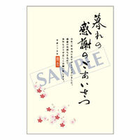 メッセージカード 年末便り 11-0558 1セット(10枚)
