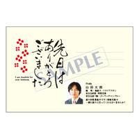 メッセージカード/プロフィール/ご挨拶状/20-0908/1セット(10枚)