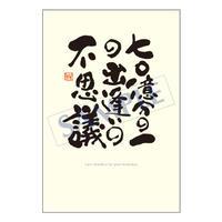 メッセージカード  出会い 感謝 お祝い ご挨拶 03-0044   1セット(10枚)