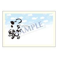 メッセージカード  出会い 感謝 お祝い ご挨拶 10-0434  1セット(10枚)