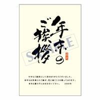メッセージカード 年末便り 09-0402 1セット(10枚)