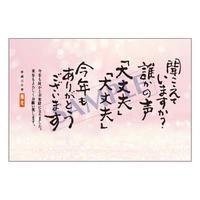 メッセージカード 年末便り 18-0845 1セット(10枚)