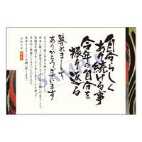 メッセージカード年末便り/21-0983/1セット(10枚)