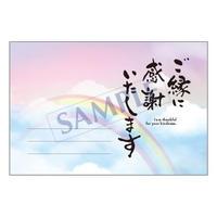メッセージカード/ご挨拶状/20-0910/1セット(10枚)