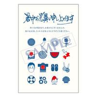 メッセージカード/暑中見舞い/21-0977/1セット(10枚)