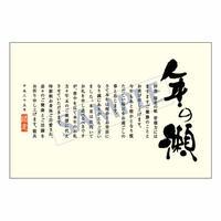 メッセージカード 年末便り 08-0310 1セット(10枚)