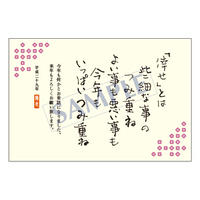 メッセージカード 年末便り 17-0808 1セット(10枚)