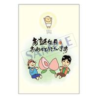 メッセージカード/バースデーカード/20-0931/1セット(10枚)