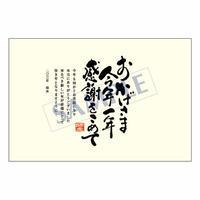 メッセージカード 年末便り 11-0562 1セット(10枚)