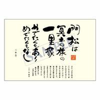 メッセージカード 年末便り 08-0321 1セット(10枚)