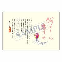 メッセージカード 年末便り 11-0554 1セット(10枚)