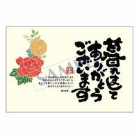 メッセージカード 年末便り 14-0692 1セット(10枚)