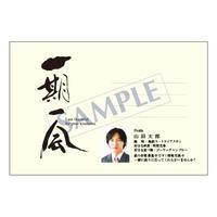 メッセージカード/プロフィール/20-0909/1セット(10枚)