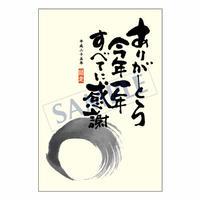 メッセージカード 年末便り 14-0696 1セット(10枚)