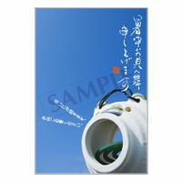 メッセージカード/季節の便り/12-0609/1セット(10枚)